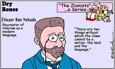 Dry Bones cartoon,Hebrew, IDF,Israel,Zionists, Zionism, Ben Yehuda, series,