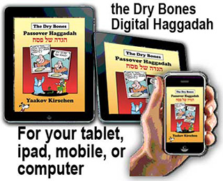 Passover, pdf, Haggadah, holiday,mashup, mash-up, Dry Bones, dry bones store, Jewish, Jews, Israel, Seder,